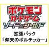 【ポケモンカードゲーム】ソード&シールド『仰天のボルテッカー』30パック入りBOX【ポケモン】より2020年9月発売予定♪