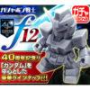 【ガンダム】『ガシャポン戦士フォルテ12』12個入りBOX【バンダイ】より2020年8月発売予定♪