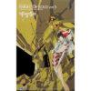【ファイブスター物語】1/144『ナイトオブゴールド ver.3』プラモデル【WAVE】より2020年5月再販予定♪