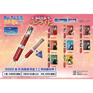 【あんスタ】あんさんぶるスターズ!!『ルミエルペンライト A〜Fbox』BOX【エンスカイ】より2020年8月発売予定♪