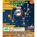 【鬼滅の刃】ガシャポン『ハグコット 鬼滅の刃』マスコット【バンダイ】より2020年6月発売予定♪