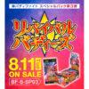 【バディファイト】スペシャルパック第3弾『リバイバルバディーズ』フューチャーカード 神バディファイト 10パック入りBOX【ブシロード】より2020年8月発売予定♪