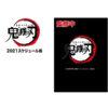 【鬼滅の刃】スケジュール帳『鬼滅の刃 2021 スケジュール帳』グッズ【エンスカイ】より2020年10月発売予定♪