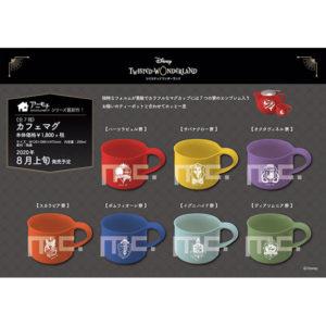 【ツイステ】アニモチ『ツイステッドワンダーランド カフェマグ』グッズ【マリモクラフト】より2020年8月発売予定♪