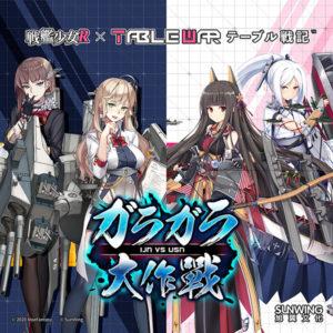 【戦艦少女R】『テーブル戦記 -戦艦少女R ガラガラ大作戦 IJN vs USN』ボードゲーム【旭翼文化】より2020年8月発売予定♪