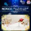 【セーラームーン】PROPLICA『キューティムーンロッド Brilliant Color Edition』変身なりきり【バンダイ】より2020年11月発売予定♪