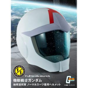 【ガンダム】Full Scale Works『地球連邦軍ノーマルスーツ専用ヘルメット』ディスプレイモデル【メガハウス】より2021年1月発売予定♪