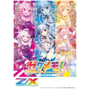 【ゼクス】Z/X -Zillions of enemy X-『EXパック第23弾 ゼクメモ!』5パック入りBOX【ブロッコリー】より2020年9月発売予定♪