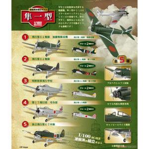 ミニアクション『隼一型』1/100 食玩プラモデル 10個入りBOX【エフトイズ】より2020年9月発売予定♪