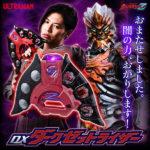 【ウルトラマンZ】『DXダークゼットライザー』変身なりきり【バンダイ】より2021年2月発売予定♪