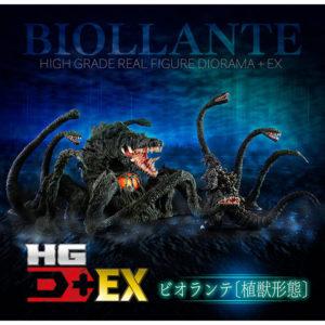 【ゴジラvsビオランテ】HGシリーズ『HGD+EX ビオランテ(植獣形態)』完成品フィギュア【バンダイ】より2021年3月発売予定☆