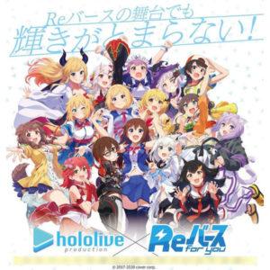 【Reバース】TCGブースターパック『ホロライブプロダクション』10パック入りBOX【ブシロード】より2020年11月発売予定♪