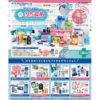 ぷちサンプル『わたしの街のぷち薬局』8個入りBOX【リーメント】より2020年12月発売予定♪