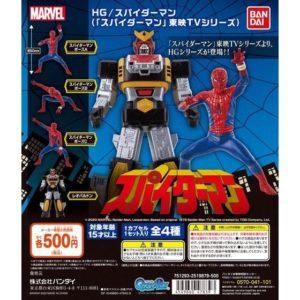 【スパイダーマン】HGシリーズ『HG スパイダーマン(東映TV版)』ガシャポン【バンダイ】より2020年9月発売予定♪