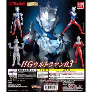 【ウルトラマン】HGシリーズ『HGウルトラマン03』ガシャポン【バンダイ】より2020年9月発売予定♪