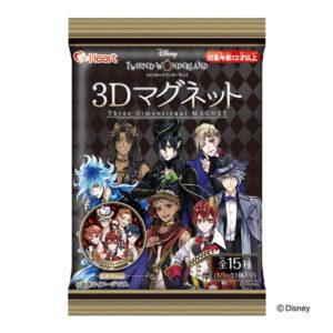 【ツイステ】食玩『3Dマグネット ツイステッドワンダーランド』18個入りBOX【ハート】より2020年10月発売予定♪