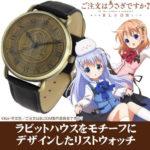 【ごちうさ】グッズ『ラビットハウス リストウォッチ』ご注文はうさぎですか?腕時計【コスパ】より2021年7月発売予定♪