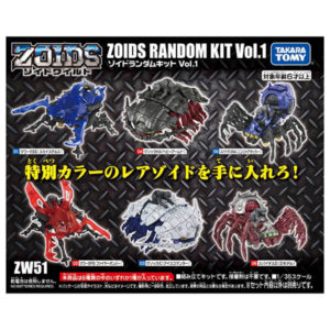 【ゾイドワイルド】ZOIDS『ZW51 ゾイドランダムキットVol.1』組み立て可動フィギュア【タカラトミー】より2021年1月発売予定♪