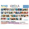 【あんスタ】グッズ『あんさんぶるスターズ!! EMOCA(エモカ)』17個入りBOX【エンスカイ】より2021年2月発売予定♪