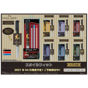 【ツイステ】グッズ『ツイステッドワンダーランド スタイルフィット』全7種【エンスカイ】より2021年4月発売予定♪