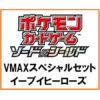 【ポケモンカードゲーム】ソード&シールド『VMAXスペシャルセット イーブイヒーローズ』『強化拡張パック』BOX【ポケモン】より2021年5月発売予定♪