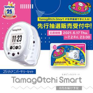 【たまごっちスマート】『Tamagotchi Smart 25th アニバーサリーセット』抽選販売【バンダイ】より2021年8月発送予定♪