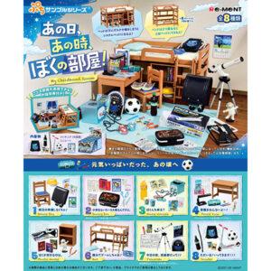 ぷちサンプル『あの日、あの時、ぼくの部屋!』8個入りBOX【リーメント】より2021年9月発売予定♪
