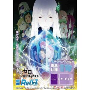 【Reバース for you】ブースターパック『Re:ゼロから始める異世界生活』10パック入りBOX【ブシロード】より2021年8月発売予定♪