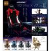 【AKRacing】1/12 ゲーミングチェア『エーケーレーシング Pro‐X V2 vol.II』6個入りBOX【SO-TA】より2021年9月発売予定♪