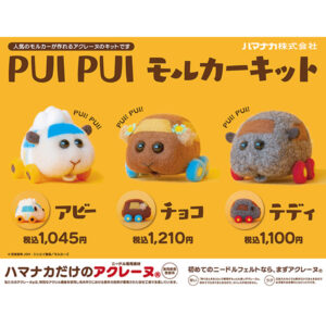 【PUI PUI モルカー】ニードルフェルトでつくるPUI PUI モルカーキット『アビー』『チョコ』『テディ』全3種【ダイアモンドヘッド】より2021年8月発売予定☆