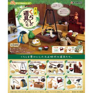 ぷちサンプル『大正 くらしの道具たち』8個入りBOX【リーメント】より2021年11月発売予定♪