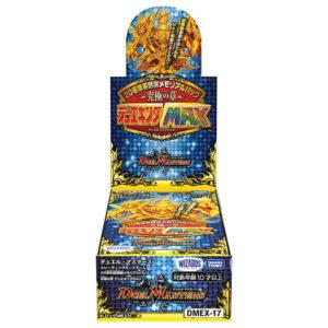 【デュエマ】デュエル・マスターズTCG『DMEX-17 20周年超感謝メモリアルパック 究極の章 デュエキングMAX』トレカ【タカラトミー】より2021年10月発売予定☆